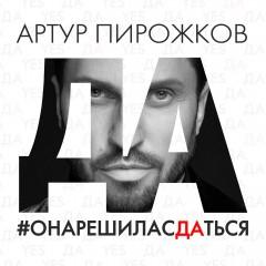 Она Решила Сдаться - Артур Пирожков