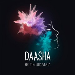 Вспышками - Daasha