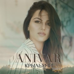 Крыльями - Anivar