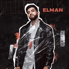 Лети - El'man