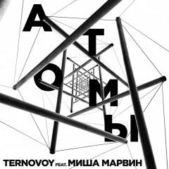 Атомы - Ternovoy & Миша Марвин
