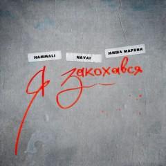 Я Закохався (Remix) - Hammali & Navai & Миша Марвин
