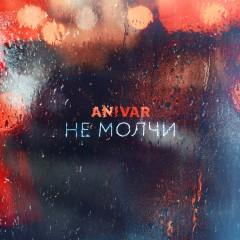 Не Молчи - Anivar