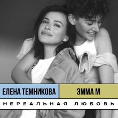 НЕРЕАЛЬНАЯ ЛЮБОВЬ - Эмма М & Елена Темникова