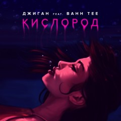 Кислород - Джиган & Bahh Tee