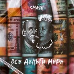 Все Деньги Мира - DJ Smash
