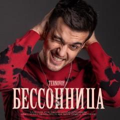 Бессоница - Терновой