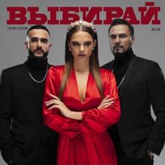 ВЫБИРАЙ (Remix) - Натан & Гусейн Гасанов