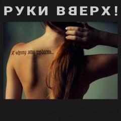 К Черту Эту Гордость - Руки Вверх