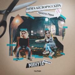 Минута Вечера - Тима Белорусских И Просто Лера