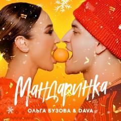 Мандаринка - Ольга Бузова & Dava