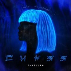 Синяя (Remix) - T-Killah