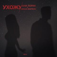 Ухожу - Ани Лорак & Миша Марвин