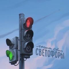 СВЕТОФОРЫ - Лёша Свик