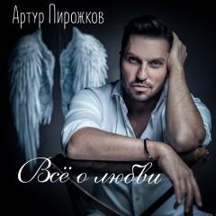 Летим Со Мной - Артур Пирожков
