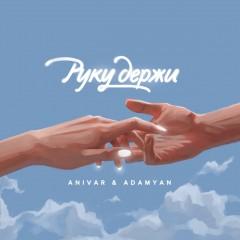 Руку держи - Anivar & Adamyan