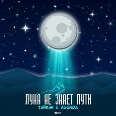 Луна Не Знает Пути (Remix) - Тайпан & Agunda