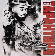 Tarantino - Мот
