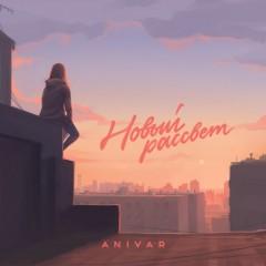 Новый Рассвет - Anivar