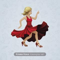 Покинула Чат (Remix) - Клава Кока