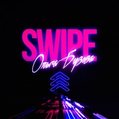 Swipe - Ольга Бузова