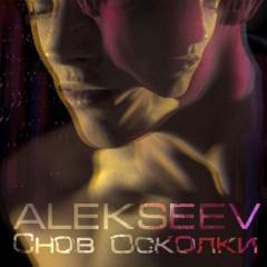 Снов Осколки - Alekseev