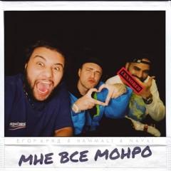 Мне Всё Монро (Remix) - Егор Крид & Hammali & Navai
