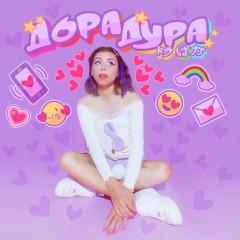 Дорадура - Dora