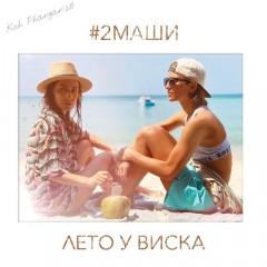 Лето у виска - 2 Маши