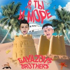 Я, ты и море (Remix) - Gayazovs Brothers