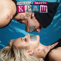 Краш (Remix) - Klava Koka & Niletto