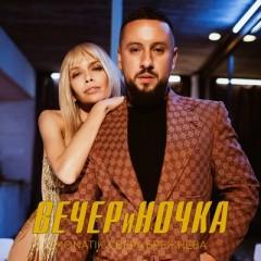 Вечеринка (Remix) - Monatik & Vera Brezhneva