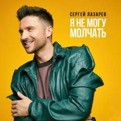Я не могу молчать - Сергей Лазарев
