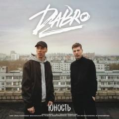 Юность (Remix) - Dabro