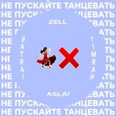 Не пускайте танцевать - Batrai & Zell & Timran