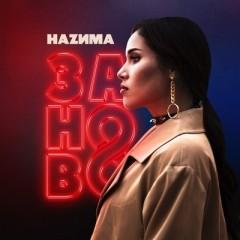 Заново - Nazima