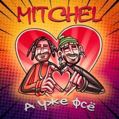 А уже фсё - Mitchel