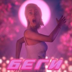 Беги (Remix) - Dj Smash & Poet