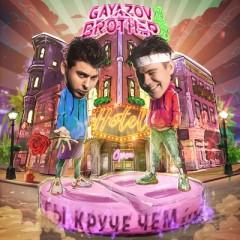Ты круче чем - Gayazovs Brothers