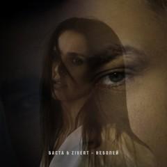 Неболей (Remix) - Basta & Zivert