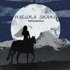 Меридианы - Nazima & Shami