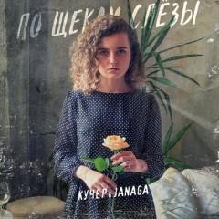 По щекам слёзы (Remix) - Kucher _ _ & Janaga