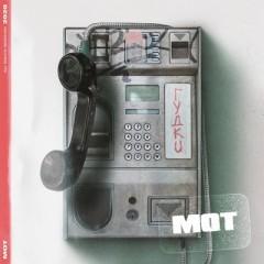 Гудки (Remix) - Мот