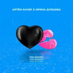 Под дождём - Артём Качер & Ирина Дубцова