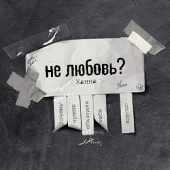 Не любовь - Ханна