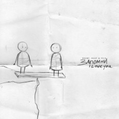 Запомни I Love You - Shami & Rauf & Faik