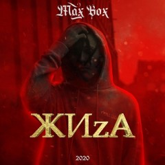 Жиза - Max Box