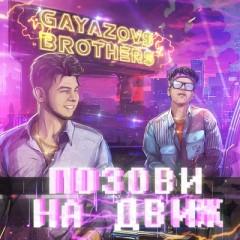 Позови на движ - Gayazovs Brothers