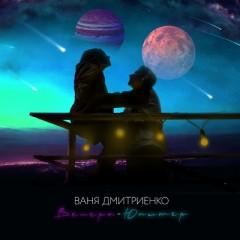 Венера-Юпитер - Ваня Дмитриенко