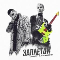 Заплетай - ERSHOV & Kagramanov